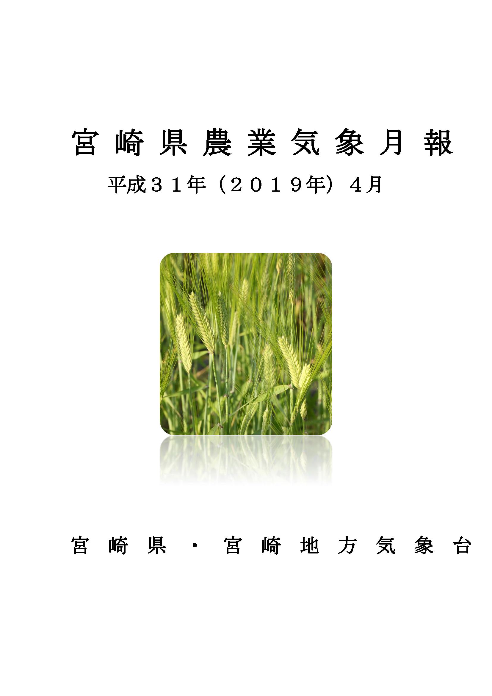 平成31年4月農業気象月報PDF