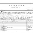 詳細PDF 詳細は、画像をクリックしてください。PDFが開きます。 概要 第41巻15号 宮崎県農業気象速報 令和元年5月下旬 宮崎地方気象台 令和元年6月4日 気象概況 期間の前半は、高気圧に覆われて概ね晴れたが、後半 […]