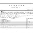 詳細PDF 詳細は、画像をクリックしてください。PDFが開きます。 概要 第41巻16号 宮崎県農業気象速報 令和元年6月上旬 宮崎地方気象台 令和元年6月13日 気象概況 高気圧に覆われて晴れた日もあったが、気圧の谷や […]