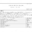 詳細PDF 詳細は、画像をクリックしてください。PDFが開きます。 概要 第41巻17号 宮崎県農業気象速報 令和元年6月中旬 宮崎地方気象台 令和元年6月21日 気象概況 期間を通して、高気圧と気圧の谷や湿った空気の影 […]