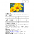 詳細PDF 詳細は、画像をクリックしてください。PDFが開きます。 概要 通巻第5629号 7 月 号 令和元年6月27日発行 宮崎県 宮崎地方気象台  【特に注意を要する事項】 特になし。 【予報のポイント […]