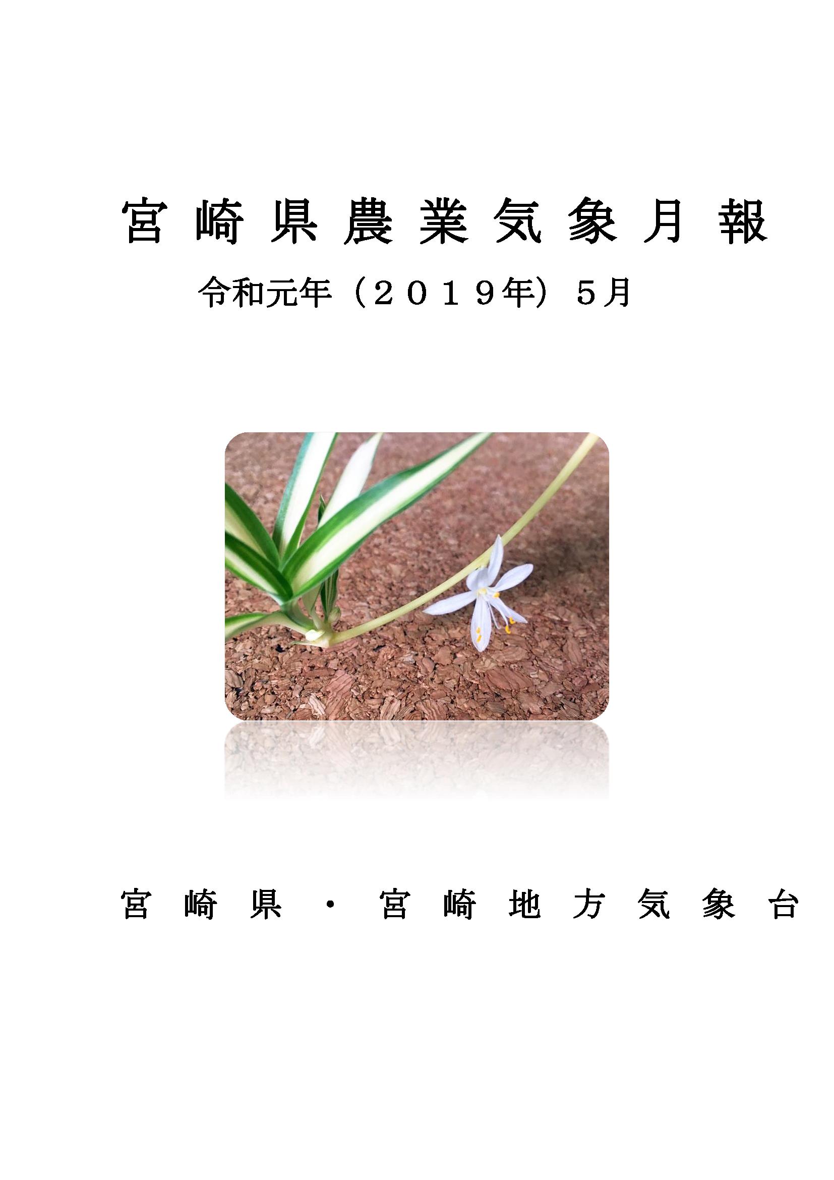 平成31年5月農業気象月報PDF