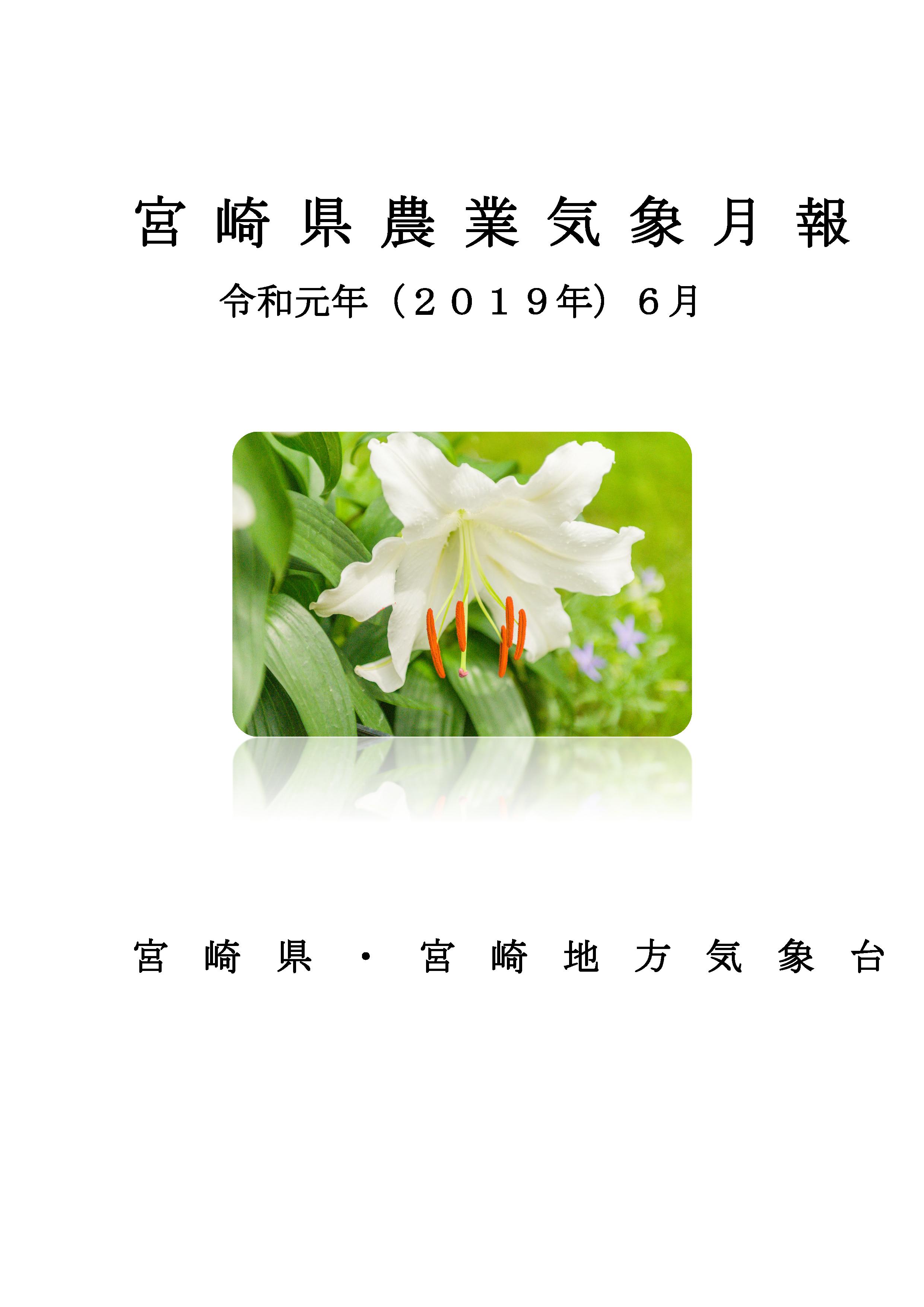 令和元年6月農業気象月報PDF