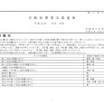 詳細PDF 詳細は、画像をクリックしてください。PDFが開きます。 概要 第41巻23号 宮崎県農業気象速報 令和元年8月上旬 宮崎地方気象台 令和元年8月22日 気象概況 高気圧に覆われて晴れた日もあったが、気圧の谷や […]