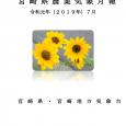 詳細PDF 詳細は、画像をクリックしてください。PDFが開きます。 概要 令和元年(2019年)7月 宮崎地方気象台 7月の気象概況 上旬と中旬は、梅雨前線や気圧の谷等の影響で曇りや雨の日が多く、気温は平年より低く推移し […]