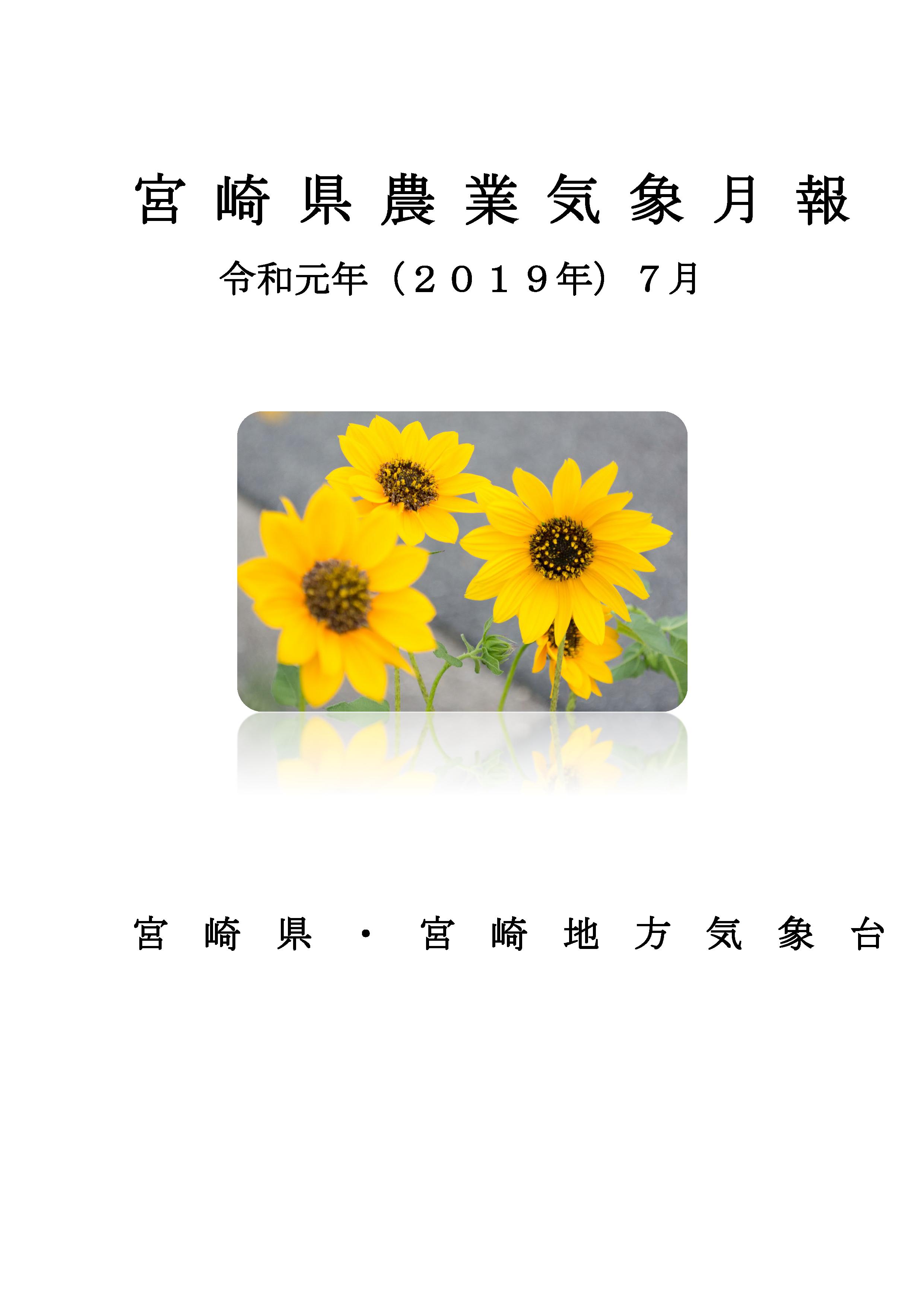 令和元年7月農業気象月報PDF