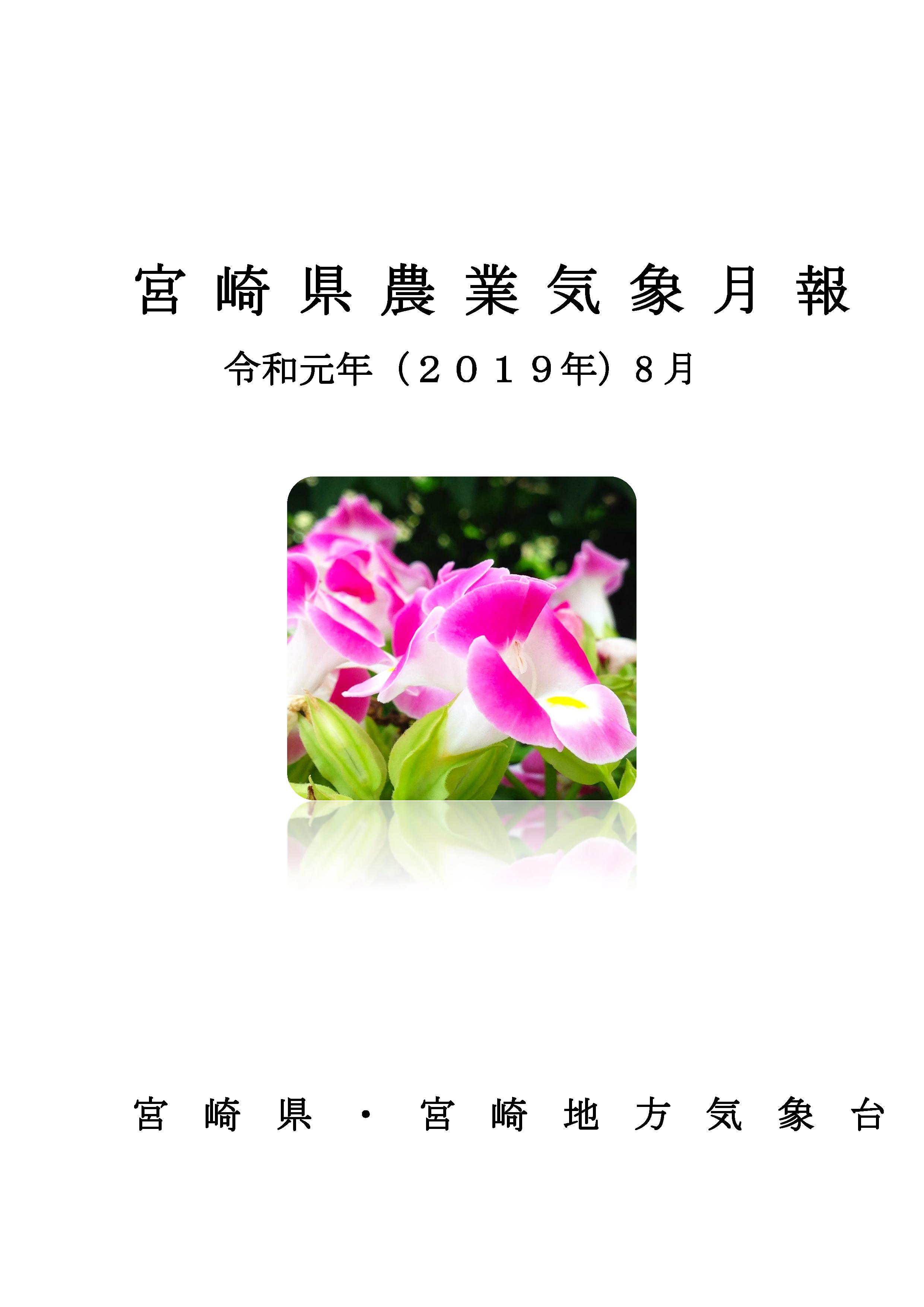 令和元年8月農業気象月報PDF