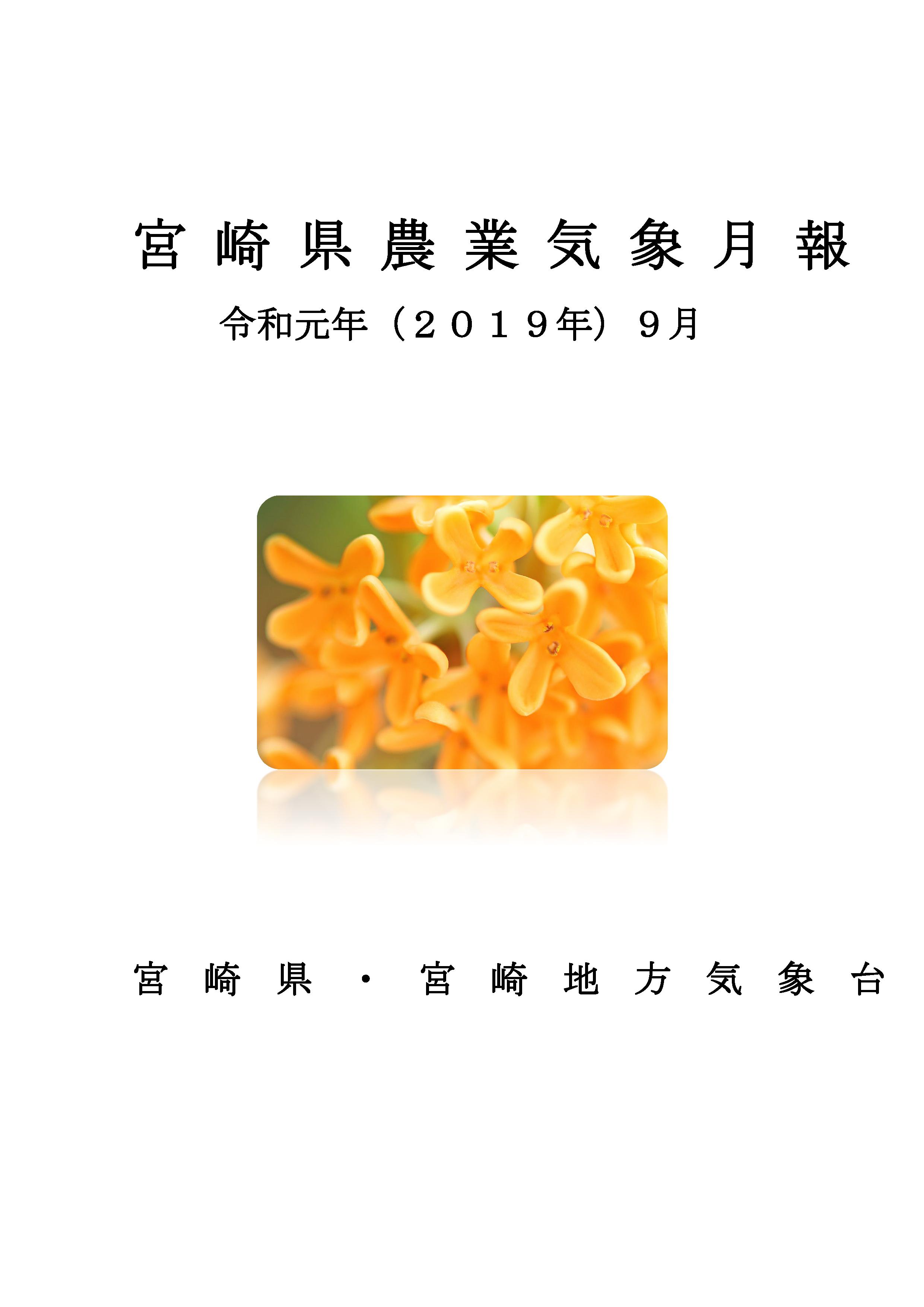 令和元年9月農業気象月報PDF