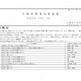 詳細PDF 詳細は、画像をクリックしてください。PDFが開きます。 概要 第41巻30号 宮崎県農業気象速報 令和元年10月下旬 宮崎地方気象台 令和元年11月5日 気象概況 高気圧に覆われて晴れた日もあったが、気圧の谷 […]