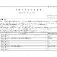 詳細PDF 詳細は、画像をクリックしてください。PDFが開きます。 概要 第41巻32号 宮崎県農業気象速報 令和元年11月中旬 宮崎地方気象台 令和元年11月22日 気象概況 期間を通して、高気圧に覆われて晴れた日が多 […]