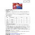 詳細PDF 詳細は、画像をクリックしてください。PDFが開きます。 概要 通巻第5633号 11 月 号 令和元年10月31日発行 宮崎県 宮崎地方気象台  【特に注意を要する事項】 期間の前半は、気温の変動 […]