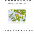 詳細PDF 詳細は、画像をクリックしてください。PDFが開きます。 概要 令和元年(2019年)11月 宮崎地方気象台 11月の気象概況 上旬と中旬は、高気圧に覆われて晴れた日が多かった。下旬は、晴れの日と曇りや雨の日が […]