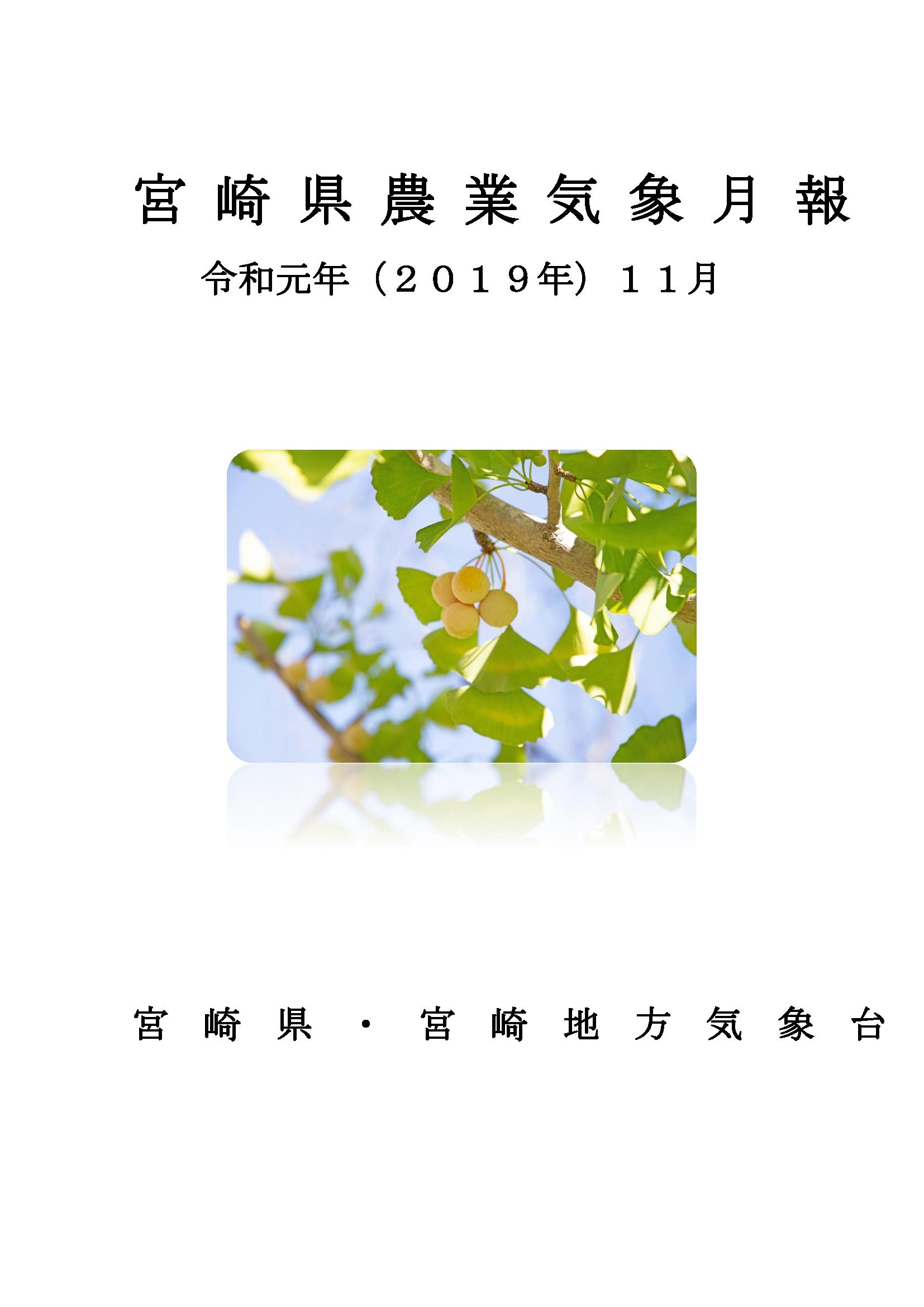 令和元年10月農業気象月報PDF