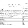 詳細PDF 詳細は、画像をクリックしてください。PDFが開きます。 概要 第41巻34号 宮崎県農業気象速報 令和元年12月上旬 宮崎地方気象台 令和元年12月13日 気象概況 期間のはじめと終わりは、高気圧に覆われて晴 […]