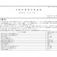 詳細PDF 詳細は、画像をクリックしてください。PDFが開きます。 概要 第41巻36号 宮崎県農業気象速報 令和元年12月下旬 宮崎地方気象台 令和2年1月8日 気象概況 高気圧と気圧の谷や湿った空気の影響を交互に受け […]
