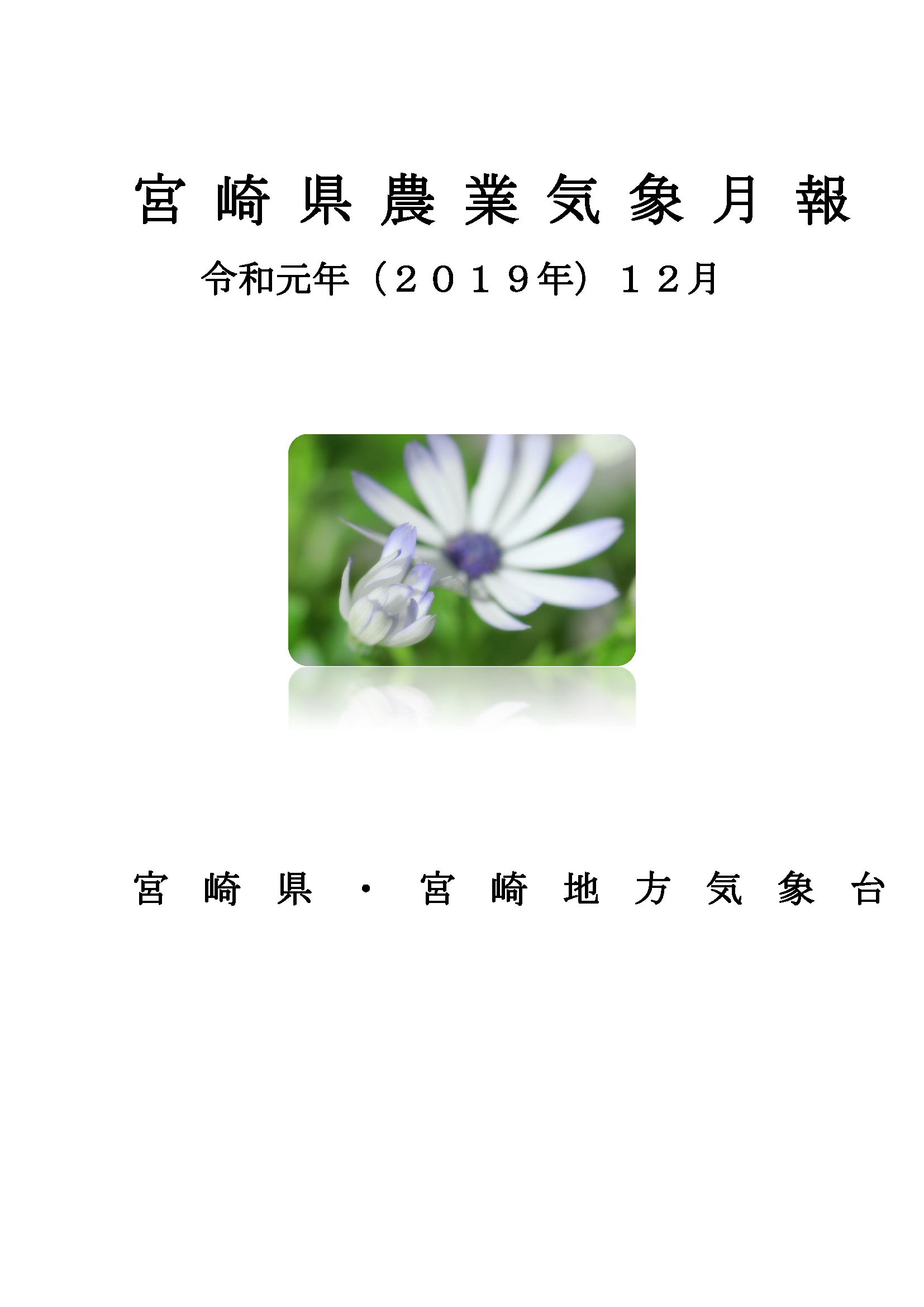 令和元年12月農業気象月報PDF