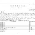 詳細PDF 詳細は、画像をクリックしてください。PDFが開きます。 概要 第42巻1号 宮崎県農業気象速報 令和2年1月上旬 宮崎地方気象台 令和2年1月16日 気象概況 期間を通して、高気圧に覆われて晴れた日が多かった […]