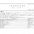 詳細PDF 詳細は、画像をクリックしてください。PDFが開きます。 概要 第42巻2号 宮崎県農業気象速報 令和2年1月中旬 宮崎地方気象台 令和2 年 1月22日 気象概況 高気圧と気圧の谷や湿った空気の影響を交互に受 […]