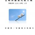 詳細PDF 詳細は、画像をクリックしてください。PDFが開きます。 概要 令和2年(2020年)1月 宮崎地方気象台 1月の気象概況 上旬は、高気圧に覆われて概ね晴れた日が多かったが、中旬から下旬にかけて、高気圧と低気圧 […]
