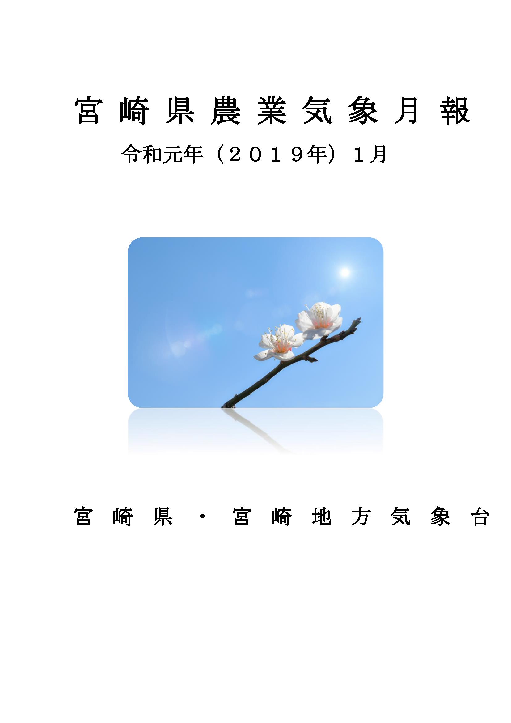 令和2年1月農業気象月報PDF
