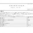 詳細PDF 詳細は、画像をクリックしてください。PDFが開きます。 概要 第42巻4号 宮崎県農業気象速報 令和2年2月上旬 宮崎地方気象台 令和2年2月14日 気象概況 気圧の谷や湿った空気等の影響で雨の降った日もあっ […]