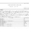 詳細PDF 詳細は、画像をクリックしてください。PDFが開きます。 概要 第42巻5号 宮崎県農業気象速報 令和2年2月中旬 宮崎地方気象台 令和2 年 2月21日 気象概況 期間の初めと終わりは、高気圧に覆われて概ね晴 […]