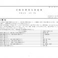 詳細PDF 詳細は、画像をクリックしてください。PDFが開きます。 概要 第42巻6号 宮崎県農業気象速報 令和2年2月下旬 宮崎地方気象台 令和2年3月2日 気象概況 高気圧と低気圧や前線の影響を交互に受けて、天気は短 […]