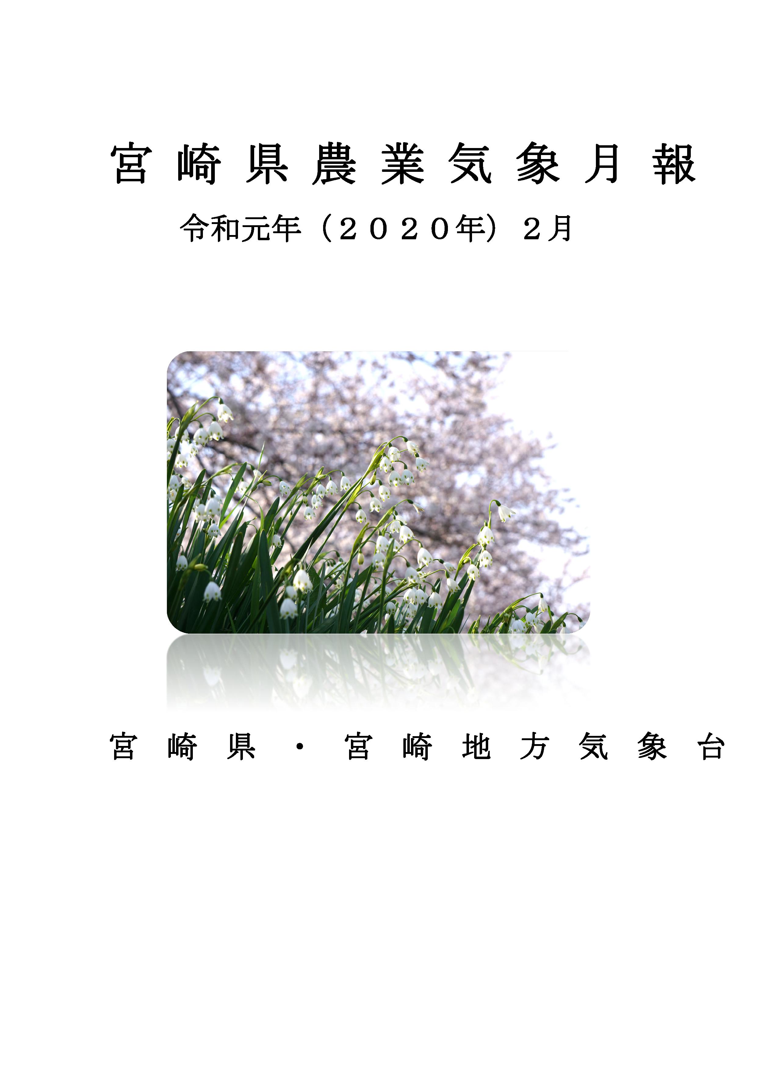 令和2年2月農業気象月報PDF