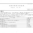 詳細PDF 詳細は、画像をクリックしてください。PDFが開きます。 概要 第42巻7号 宮崎県農業気象速報 令和2年3月上旬 宮崎地方気象台 令和2年3月11日 気象概況 高気圧と前線や低気圧等の影響を交互に受けて、天気 […]