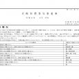 詳細PDF 詳細は、画像をクリックしてください。PDFが開きます。 概要 第42巻8号 宮崎県農業気象速報 令和2年3月中旬 宮崎地方気象台 令和2 年 3月24日 気象概況 高気圧と気圧の谷や低気圧等の影響を交互に受け […]