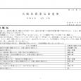 詳細PDF 詳細は、画像をクリックしてください。PDFが開きます。 概要 第42巻10号 宮崎県農業気象速報 令和2年4月上旬 宮崎地方気象台 令和2年4月16日 気象概況 期間を通して、高気圧に覆われて晴れた日が多かっ […]