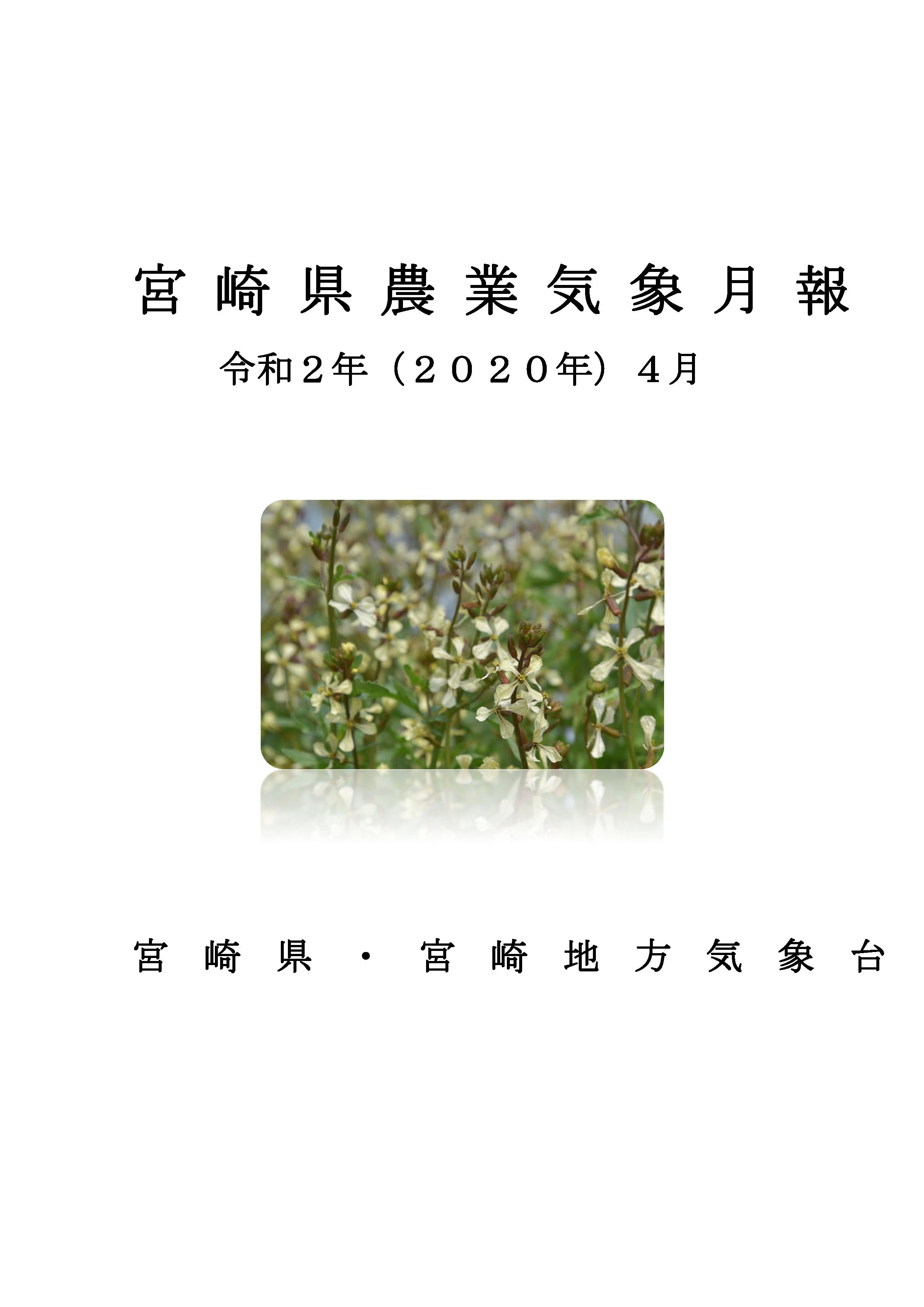 令和2年3月農業気象月報PDF