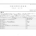 詳細PDF 詳細は、画像をクリックしてください。PDFが開きます。 概要 第42巻12号 宮崎県農業気象速報 令和2年4月下旬 宮崎地方気象台 令和2年5月1日 気象概況 気圧の谷や湿った空気の影響で曇りや雨の降った日も […]