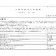 詳細PDF 詳細は、画像をクリックしてください。PDFが開きます。 概要 第42巻13号 宮崎県農業気象速報 令和2年5月上旬 宮崎地方気象台 令和2年5月13日 気象概況 高気圧と前線や気圧の谷の影響を交互に受けて、天 […]