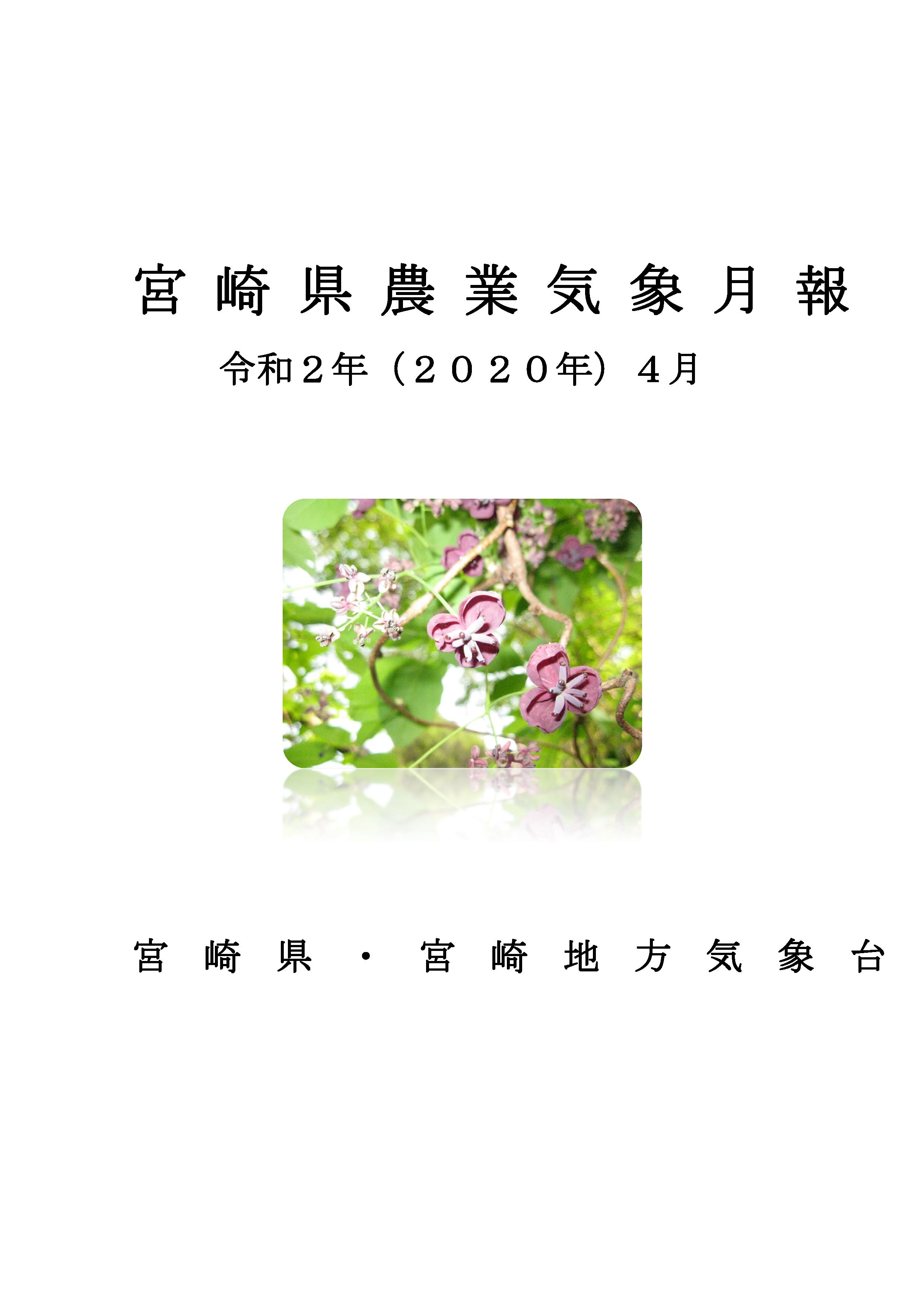 令和2年4月農業気象月報PDF