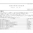 詳細PDF 詳細は、画像をクリックしてください。PDFが開きます。 概要 第42巻15号 宮崎県農業気象速報 令和2年5月下旬 宮崎地方気象台 令和2年6月1日 気象概況 高気圧に覆われて晴れた日もあったが、期間を通して […]