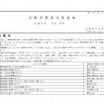 詳細PDF 詳細は、画像をクリックしてください。PDFが開きます。 概要 第42巻17号 宮崎県農業気象速報 令和2年6月中旬 宮崎地方気象台 令和2 年 6月23日 気象概況 期間を通して、梅雨前線や湿った空気の影響で […]