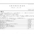 詳細PDF 詳細は、画像をクリックしてください。PDFが開きます。 概要 第42巻16号 宮崎県農業気象速報 令和2年6月11日 気象概況 高気圧と梅雨前線や気圧の谷の影響を交互に受けて、天気は短い周期で変化した。また、 […]