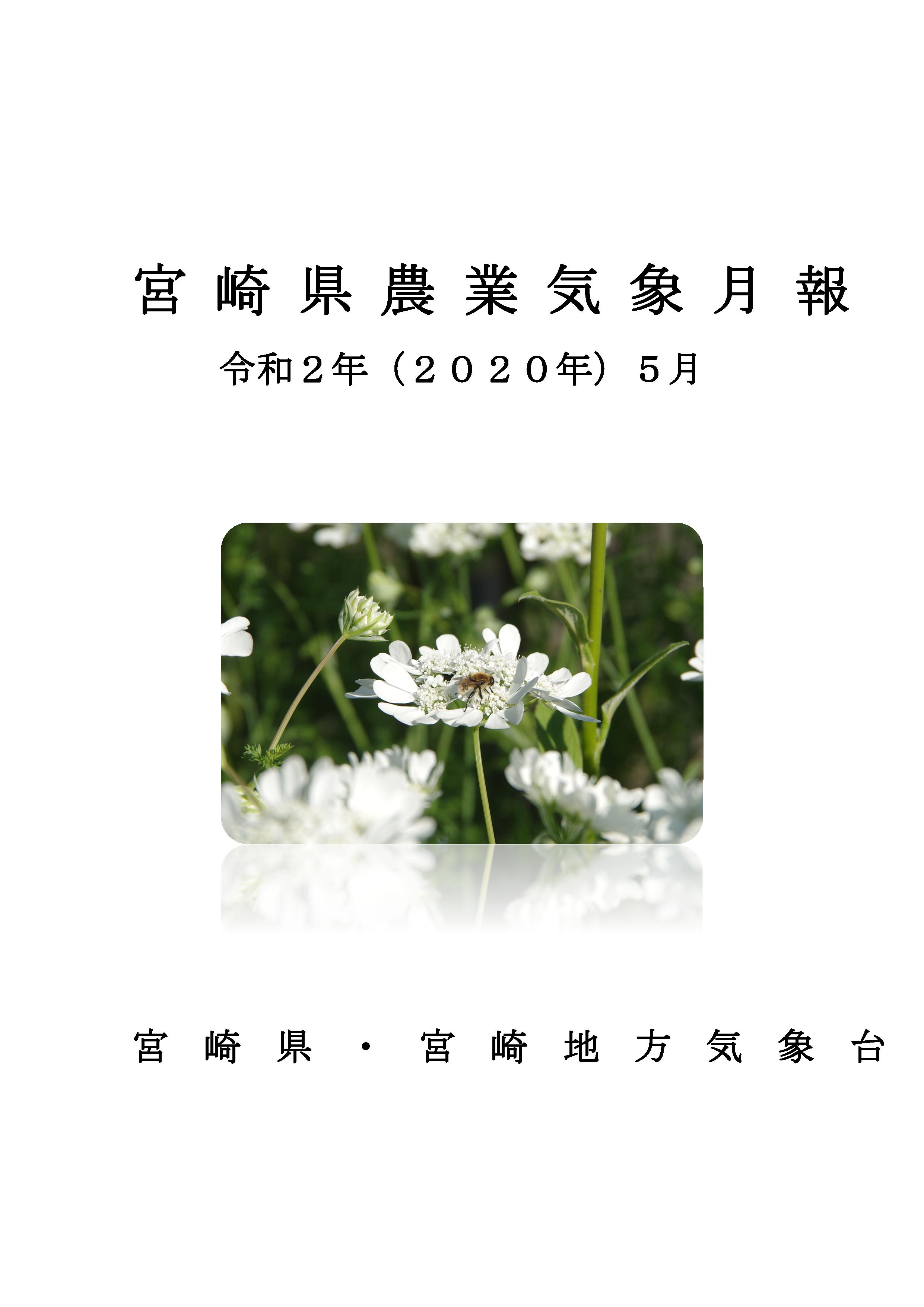 令和2年5月農業気象月報PDF