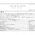 詳細PDF 詳細は、画像をクリックしてください。PDFが開きます。 概要 第42巻18号 宮崎県農業気象速報 令和2年6月下旬 宮崎地方気象台 令和2年7月2日 気象概況 期間の前半は、高気圧に覆われて晴れた日が多かった […]