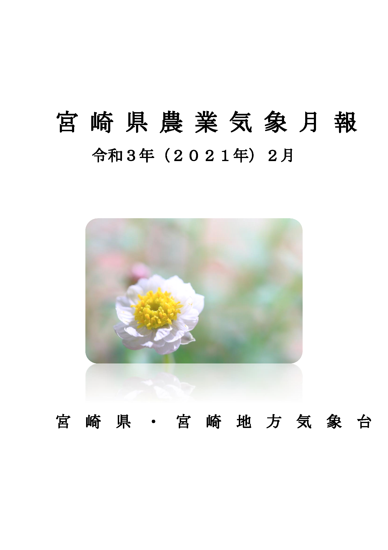 令和3年2月農業気象月報PDF
