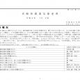 詳細PDF 詳細は、画像をクリックしてください。PDFが開き […]