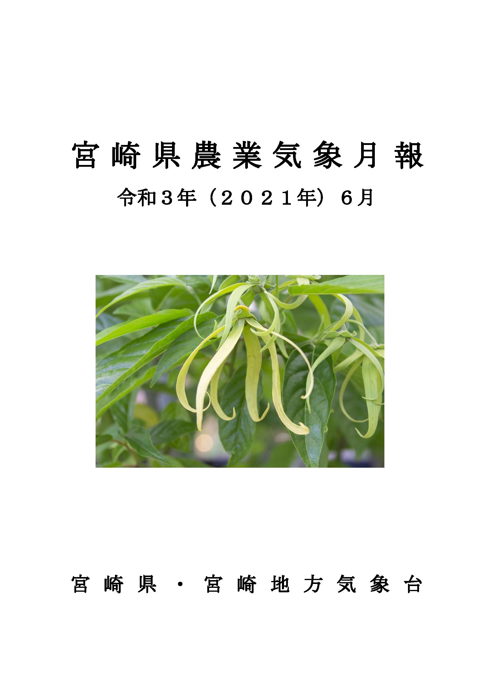 令和3年5月農業気象月報PDF