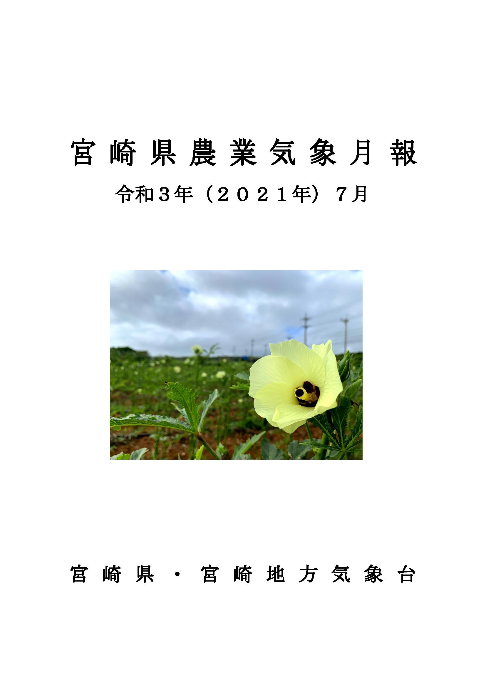 令和3年7月農業気象月報PDF